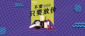 五一劳动节清新风美妆个护产品促销宣传公众号封面大图