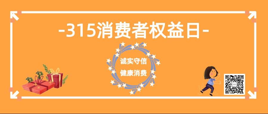 315消费者权益日公众号首图