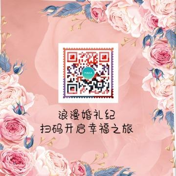 粉色玫瑰花唯美风格二维码