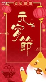 元宵节快乐祝福贺卡汤圆企业个人通用中国风喜庆