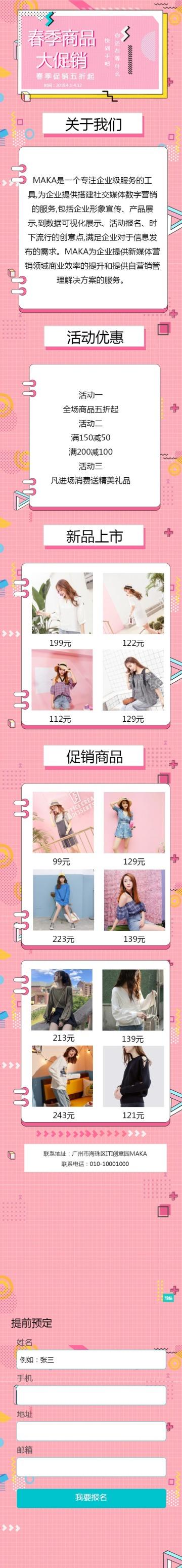 春季粉色扁平几何商品促销宣传单页