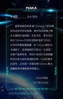 蓝色科技活动论坛邀请函