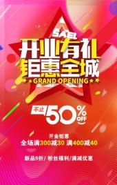 开业有礼时尚大气商家新品促销宣传喜庆红色H5