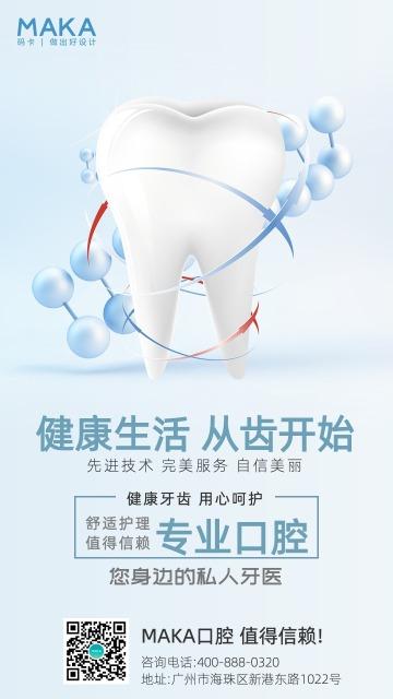 简约时尚医疗健康口腔医院宣传海报