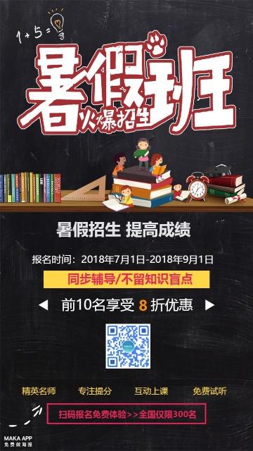 暑假班暑假班暑假班暑假班招生海报