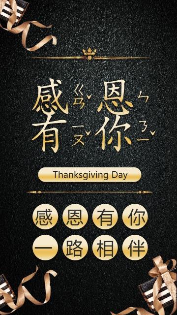 感恩节贺卡感恩节促销感恩节海报