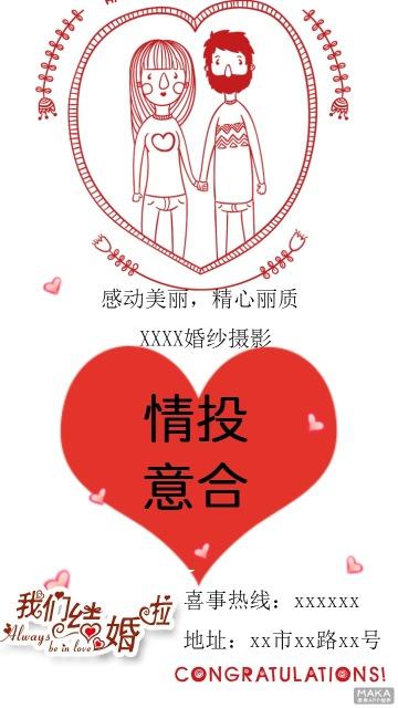 情投意合婚纱摄影机构宣传海报甜蜜爱心
