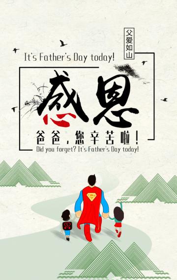 父亲节 生日 祝福 相册 贺卡