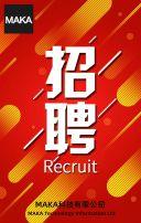 红色高端活力社会招聘 校园招聘 企业宣传 新春招聘 招募