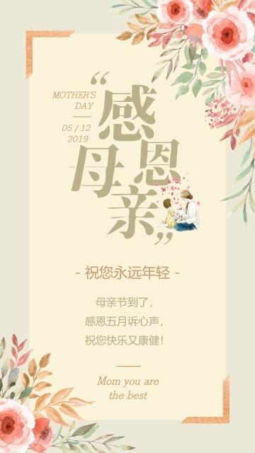 母亲节粉色唯美时尚浪漫节日祝福贺卡