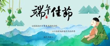 中国风文艺清新绿色端午节文化宣传微信公众号封面--头条