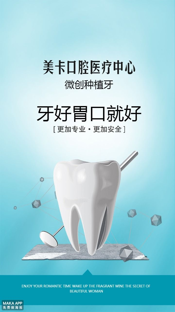 口腔医院牙科治疗宣传