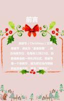 圣诞贺卡派对邀请函