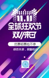 双十一淘宝电商微商店铺促销宣传