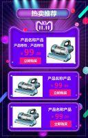 紫色时尚双十一嗨购促销模板/双十一嗨购小家电促销模板