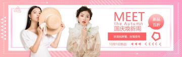 国庆节简约女性服装新品上架促销啊宣传banner