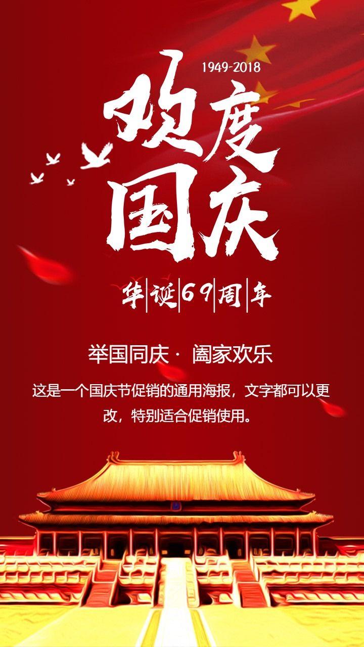 国庆节祝福海报 促销海报