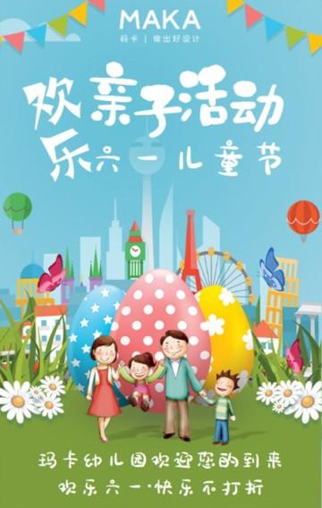 卡通简约风亲子活动宣传H5