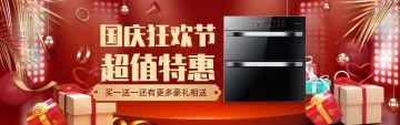 红色炫酷电商电器国庆节十一banner