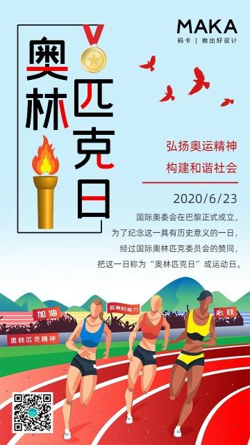 蓝色卡通风国际奥林匹克日节日宣传手机海报