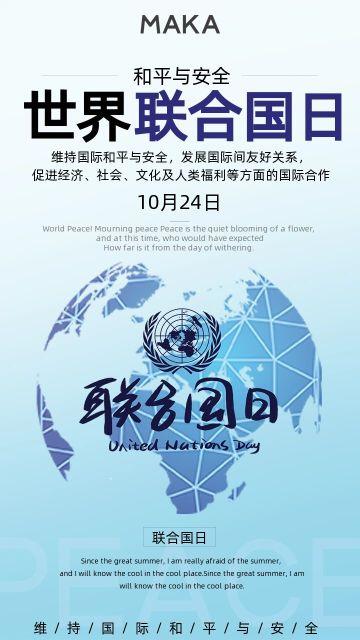 蓝色简约世界联合国日公益宣传手机海报