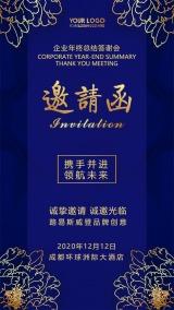 蓝色传统牡丹年会发布会活动商务邀请函请柬请帖