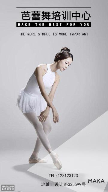 芭蕾舞培训招生