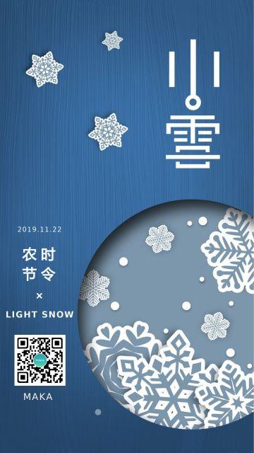 传统二十四节气小雪蓝色简约复古风中国传统文化宣传海报