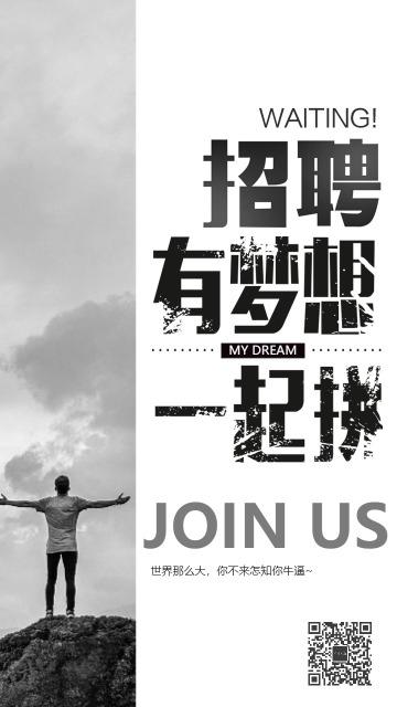 黑白扁平怀旧简约大气梦想励志商务企业公司校园招聘海报
