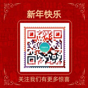 红色新年公司个人推广二维码