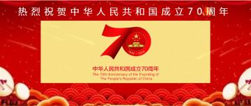 国庆节中国风微信首图