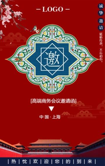 高端红色中国风金融地产通用企业邀请函宣传H5