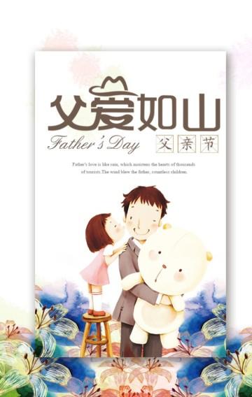 父亲节企业公司个人温馨感恩爸爸创意祝福贺卡