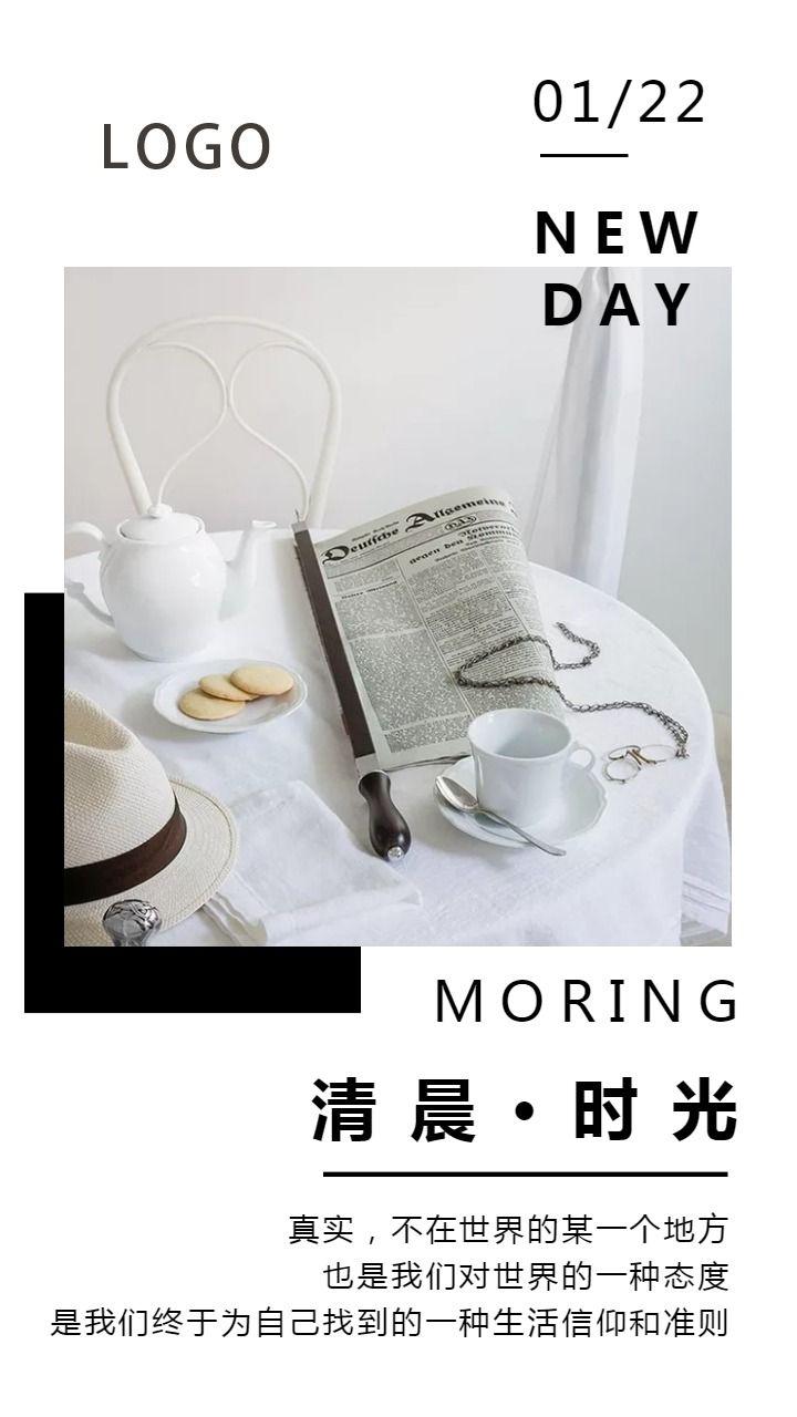 清晨时光早安语录心情日签正能量海报