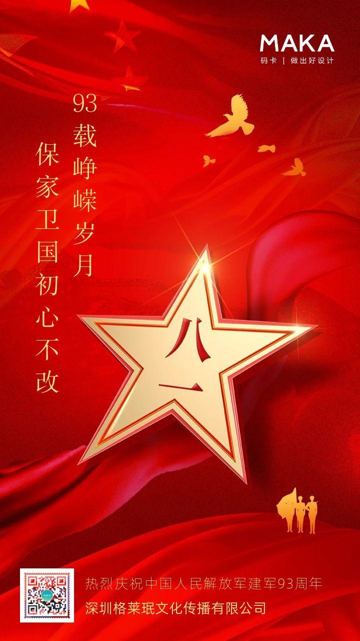 红色大气八一建军节93周年纪念宣传海报