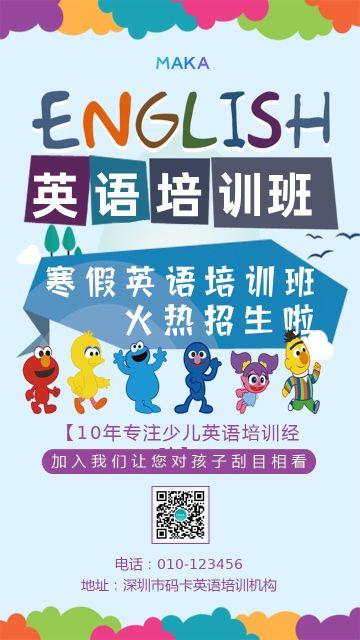 淡紫色卡通寒假英语培训班招生手机海报