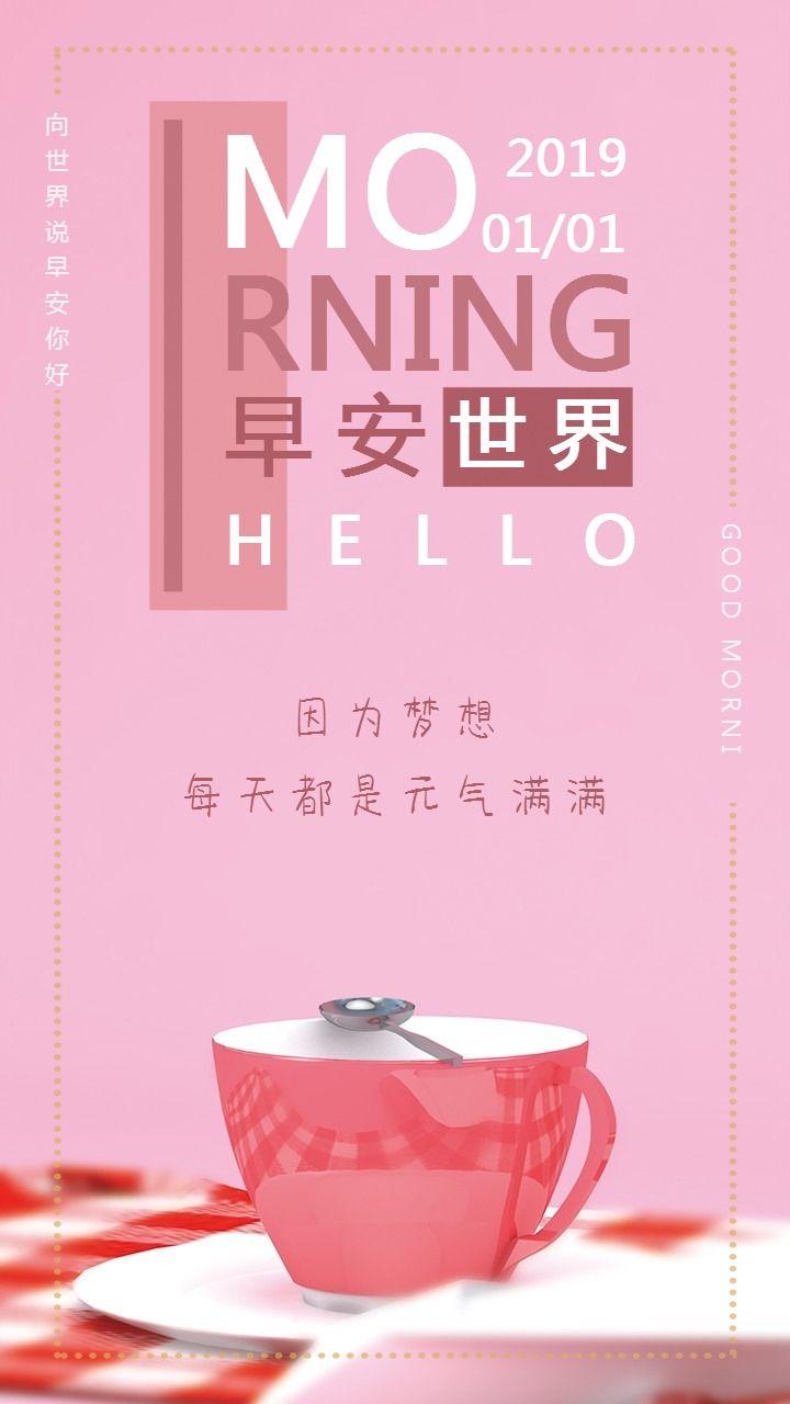 粉色可爱早安打卡激情励志正能量手机海报