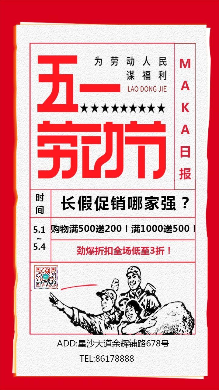 红色复古五一劳动节节日促销手机海报