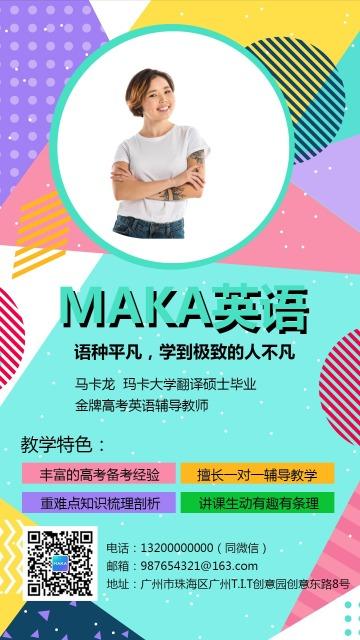 扁平简约培训机构教师宣传社交名片