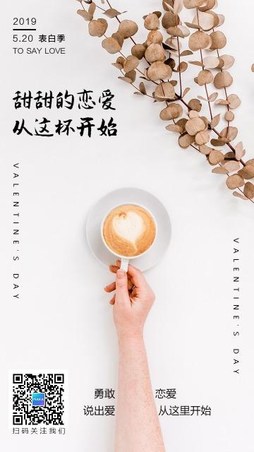 白色简约520文艺心情语录店铺宣传海报