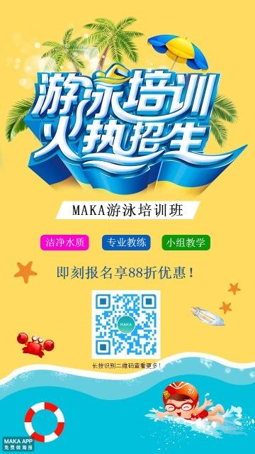 小清新卡通暑期游泳培训暑期班假期班招生海报