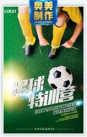 足球招生暑假培训班游泳招生 暑假足球辅导班开课