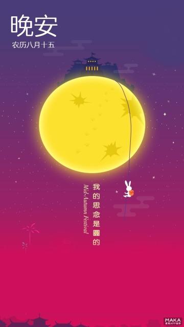 中秋国庆晚安思乡晚安祝福日签 海报 思念 中国风 漫画风