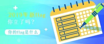 文艺清新2019计划相关公众号封面头条