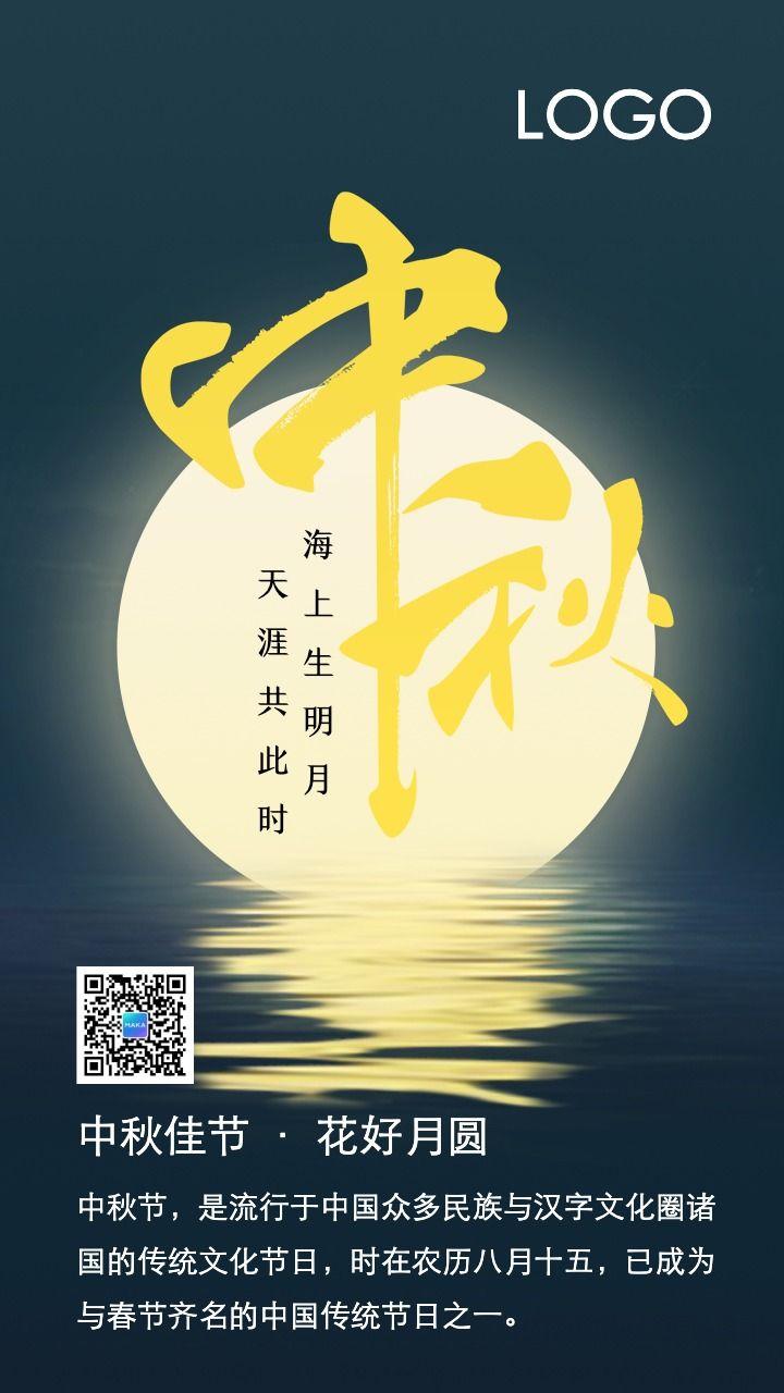 简约传统节日中秋佳节海报促销创意宣传贺卡海报