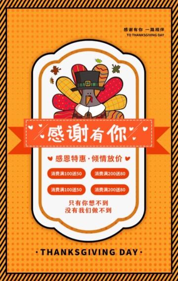 感恩节卡通手绘店铺活动促销宣传h5