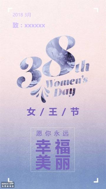 唯美紫色三八节祝福/38祝福贺卡/女王节祝福贺卡/女神节祝福贺卡