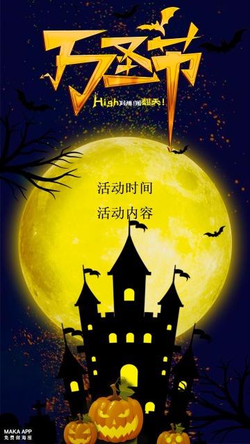 黑色趣味万圣节节日活动手机海报