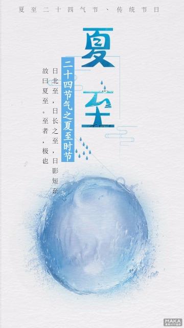 中国传统二十四节气之夏至宣传海报白蓝色调