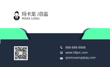 绿黑商务科技风公司企业市场销售总监名片模板